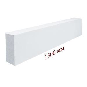 Перемычки газосиликатные Забудова 1500x100x250 мм