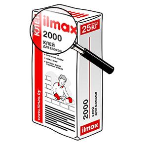 Клей для блоков Ilmax 2000, 25кг РБ