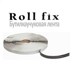 Бутилкаучуковая лента самоклеющаяся двухстороння Rollfix