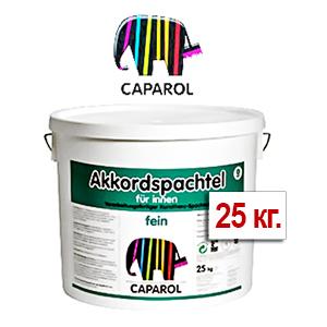 Шпатлёвка универсальная Капарол-Akkordspachtel fein 25 кг