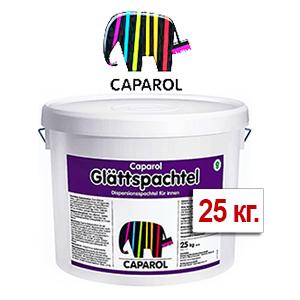 Шпатлёвка дисперсионная Glattspachtel-Caparol 25кг Германия