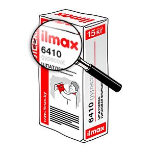 Гипсовая шпатлёвка финишная Ilmax 6410 gypscoat 15кг РБ